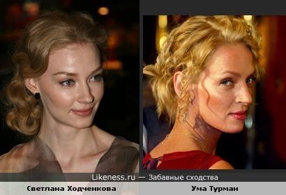 Светлана Ходченкова похожа на Уму Турман
