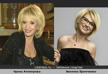 Ирина Аллегрова и Эвелина Хромченко