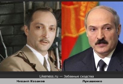 Михаил Козаков похож на Лукашенко