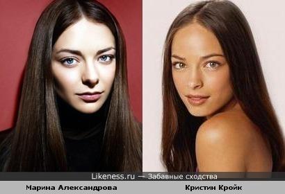 Марина Александрова похожа на Кристин Кройк