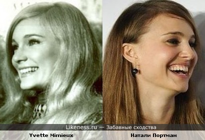 Yvette Mimieux на этом фото похожа на Натали Портман