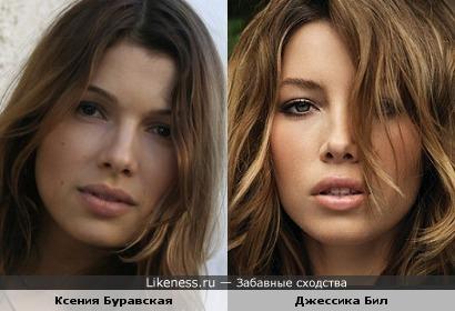 Ксения Буравская похожа на Джессику Бил