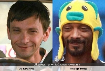 DJ Куаллс и Snoop Dogg похожи