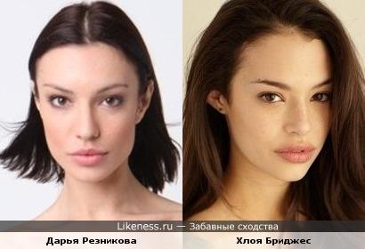 Дарья Резникова похожа на Хлою Бриджес