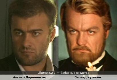 Михаил Пореченков похож на Леонида Кулагина