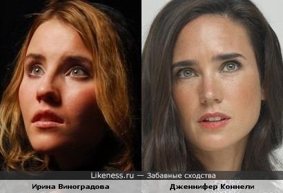 Ирина Виноградова похожа на Дженнифер Коннели