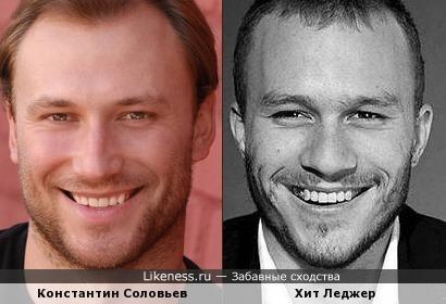 Константин Соловьев похож на Хита Леджера