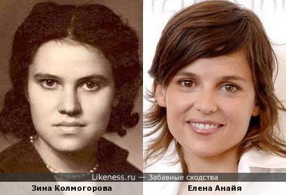 Зина Колмогорова похожа на Елену Анайя