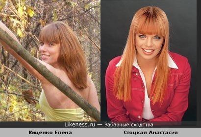 Елена Киценко похожа на Анастасию Стоцкую