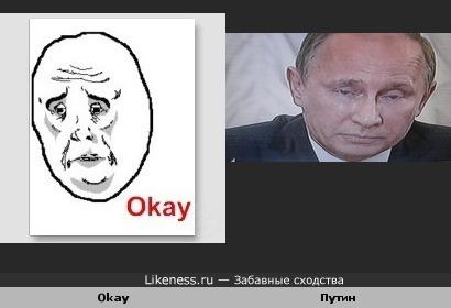 Путин похож на okay