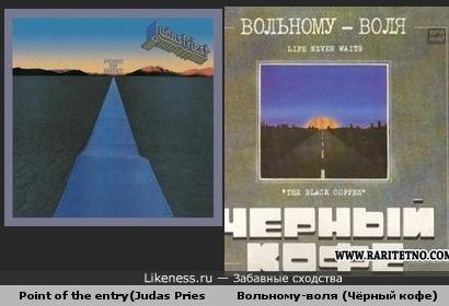 Обложка альбома Вольному воля (Чёрный кофе) похожа на обложку альбома Point of the entry (Judas Priest)
