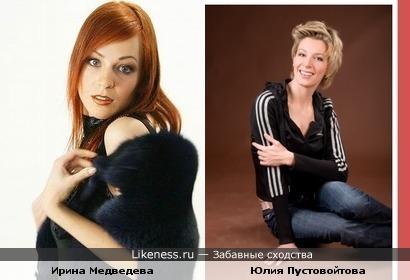 Ирина медведева и Юлия Пустовойтова похожи