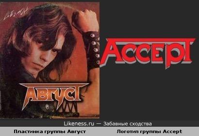 """Логотип отечественной хеви-метал группы """"Август"""" похож на логотип их немецких коллег- Accept"""