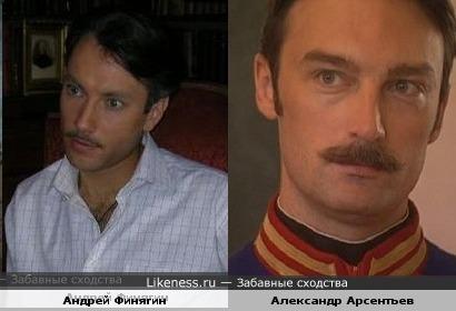 Андрей Финягин и Александр Арсентьев похожи