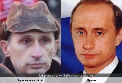 Мужик похож на Путина