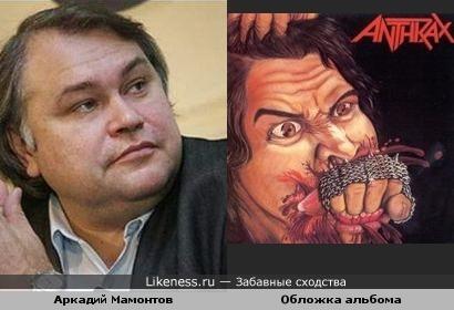 Аркадий Мамонтов похож на персонажа обложки альбома группы Anthrax