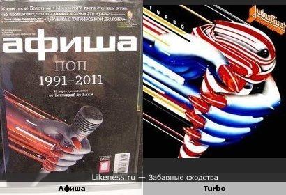 Афиша подозрительно похожа на обложку альбома группы Judas Priest