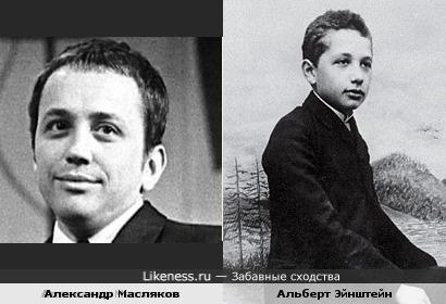 Масляков и Эйнштейн в молодости были похожи.