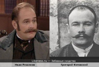 Актёр Иван Рижиков похож на знаменитого революционера Котовского