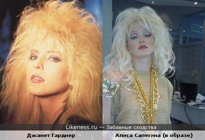 Рок-певица Джанет Гарднер и актриса Алиса Сапегина немного похожи