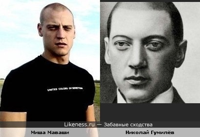 Миша Маваши похож на писателя Николая Гумилёва