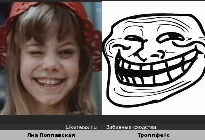 Яна Поплавская выражением лица напомнила троллфейс