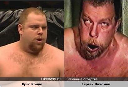 Борец Крис Кондо и Пахом похожи