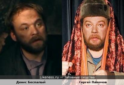 Актёры Денис Беспалый и Сергей Пахомов похожи