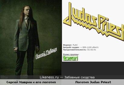 Логотип Маврина подозрительно похож на логотип Judas Priest