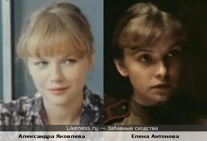 Александра Яковлева и Елена Антонова немного похожи