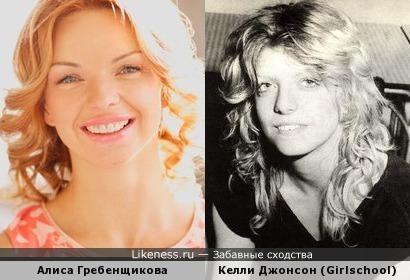 Алиса Гребенщикова и Келли Джонсон немного похожи