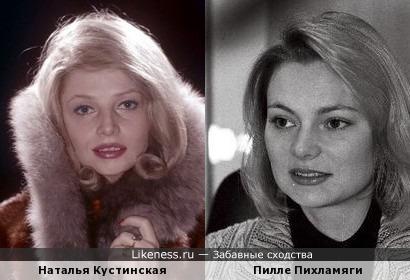 Наталья Кустинская и Пилле Пихламяги похожи