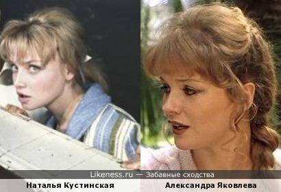 Наталья Кустинская и Александра Яковлева похожи