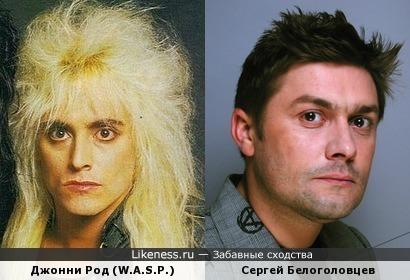 Бывший басист группы W.A.S.P. и актёр Сергей Белоголовцев похожи