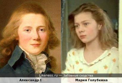 Александр I в юности был похож на Марию Голубкину или наоборот
