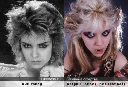 Ким Вайлд и гитаристка Кэтрин Томас похожи