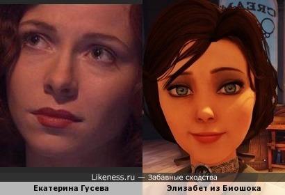 Актриса Екатерина Гусева похожа на главную героиню игры Bioshock Infinity