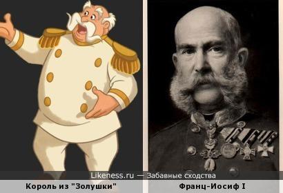 Король из диснеевского мультфильма похож на австрийского императора