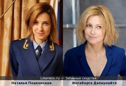 Наталья Поклонская здесь похожа на Ингеборгу Дапкунайте