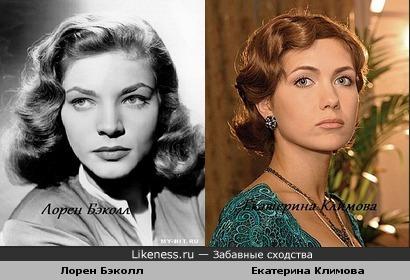 Лорен Бэколл копия Екатерины Климовой