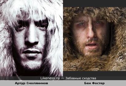 Артур Смолянинов похож на Бена Фостера