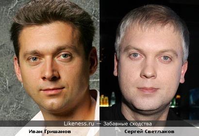 Иван Гришанов похож на Сергея Светлакова