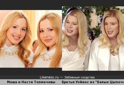 """Сестры Толмачёвы похожи на """"Белых Цыпочек"""""""