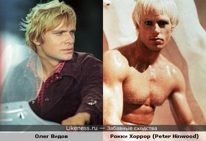 Олег Видов похож на Рокки Хоррора.