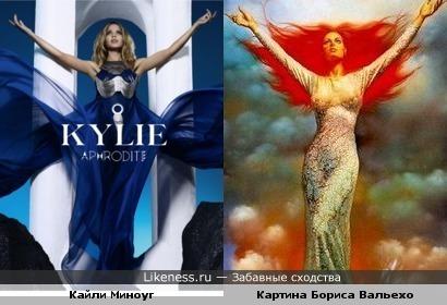 Обложка альбома Кайли Миноуг напоминает картину Вальехо