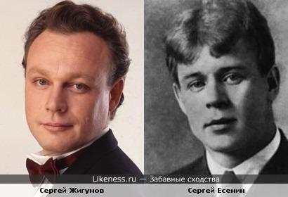 Сергей Жигунов и Сергей Есенин чем-то похожи