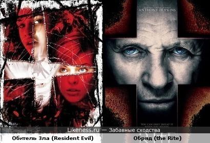Постеры фильмов Обитель зла и Обряд похожи
