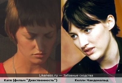 Девушка поразительно похожа на актрису Келли Макдональд