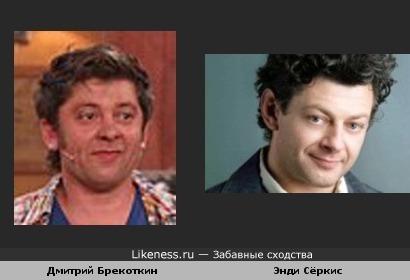 Дмитрий Брекоткин похож на Энди Сёркиса