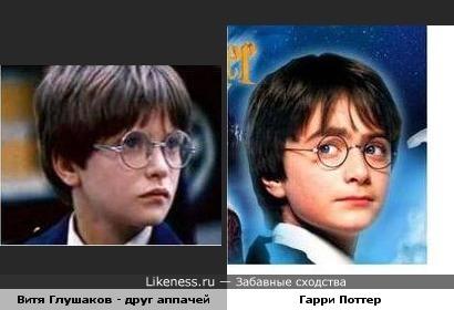 Глушаков - Поттер